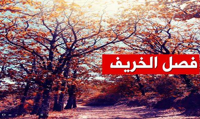 أوّل أيام فصل الخريف - le premier jour de l'automne