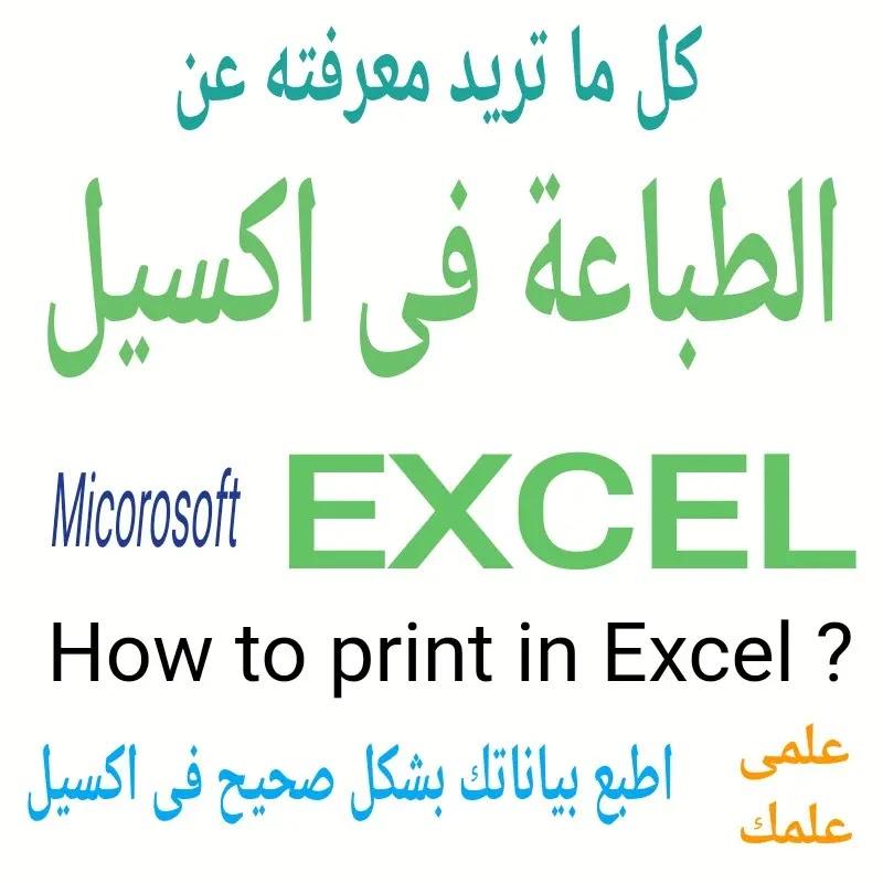 الطباعة فى اكسيل EXCEL | كل ما تحتاجه عن الطباعة فى اكسيل EXCEL