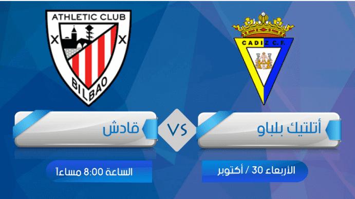 بث مباشر مشاهدة مباراة أتلتيك بلباو وقادش اليوم الدوري الاسباني