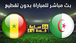 مشاهدة مباراة السنغال والجزائر بث مباشر بتاريخ 19-07-2019 كأس الأمم الأفريقية