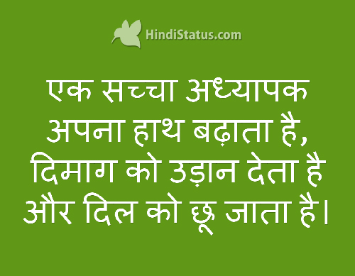 The Mind is Flying - Hindi Status : The Best Place For Hindi Quotes