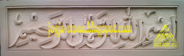 kaligrafi bismillah hirohman nirohim