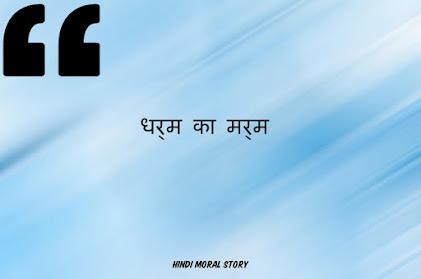 Hindi Moral Story धर्म का मर्म