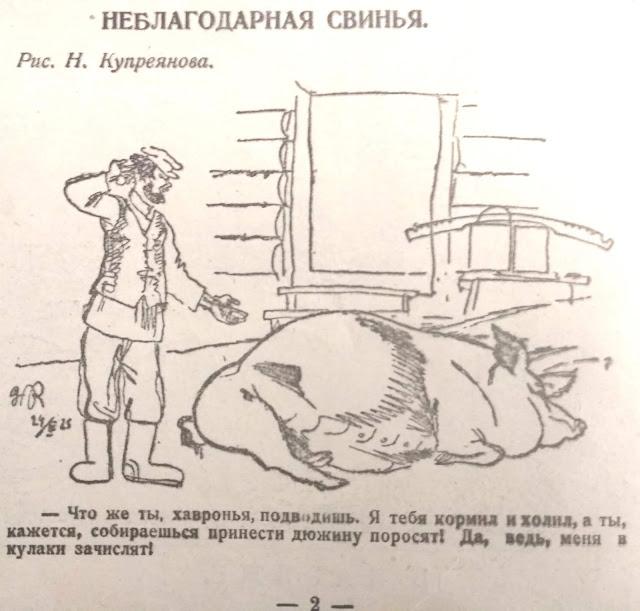 """Крокодил"", 1925, №24"