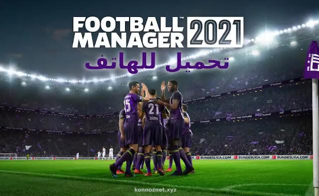 لعبة Football Manager 2021 للاندرويد