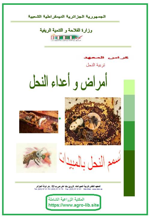 كتاب : أمراض و أعداء النحل