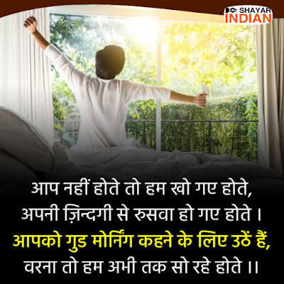 Good Morning Shayari in Hindi for Love Images