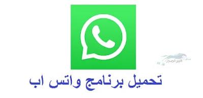 2021 whatsapp
