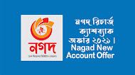 আজকের Nagad Offer 2021 - নতুন নগদ একাউন্টের অফার ২০২১