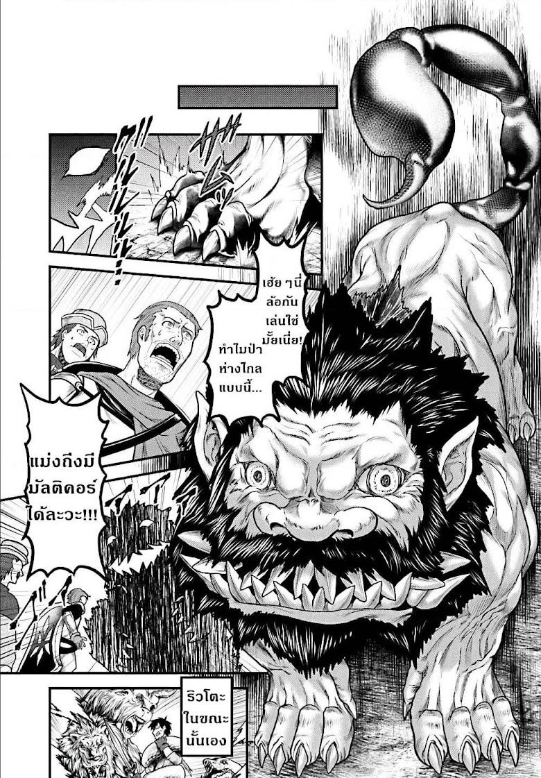 Murabito desu ga Nani ka? - หน้า 4