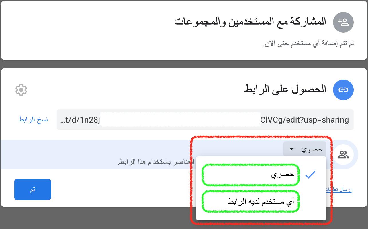 خيارات (حصري) و (أي مستخدم لديه الرّابط) على مستندات جوجل
