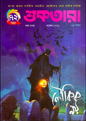 Shuktara Magazine November 2019 (pdfbengalibooks.blogspot.com)