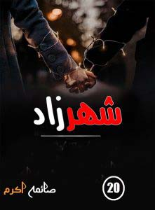 Sheharzaad Episode 20 By Saima Akram Chaudhry Pdf Download