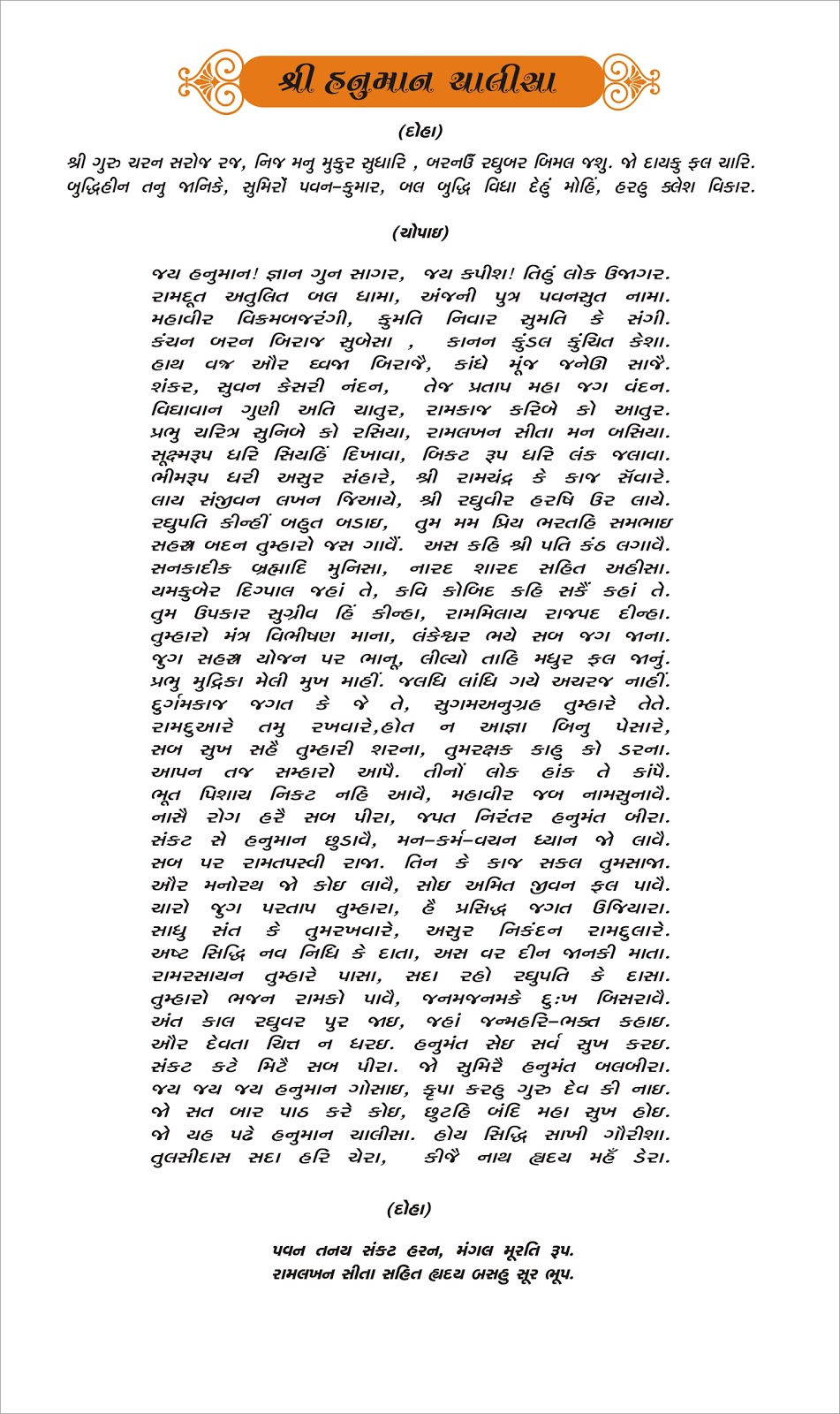 my hanuman chalisa pdf download