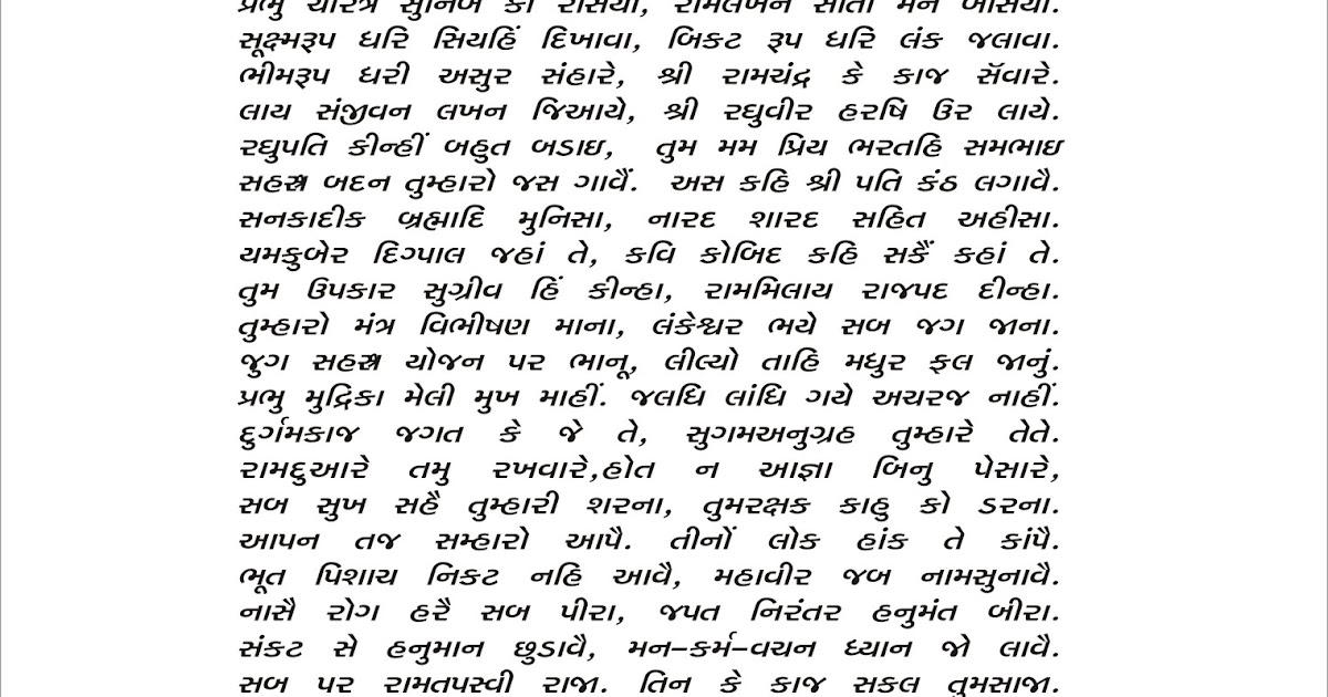 omkar chalisa in gujarati pdf free download