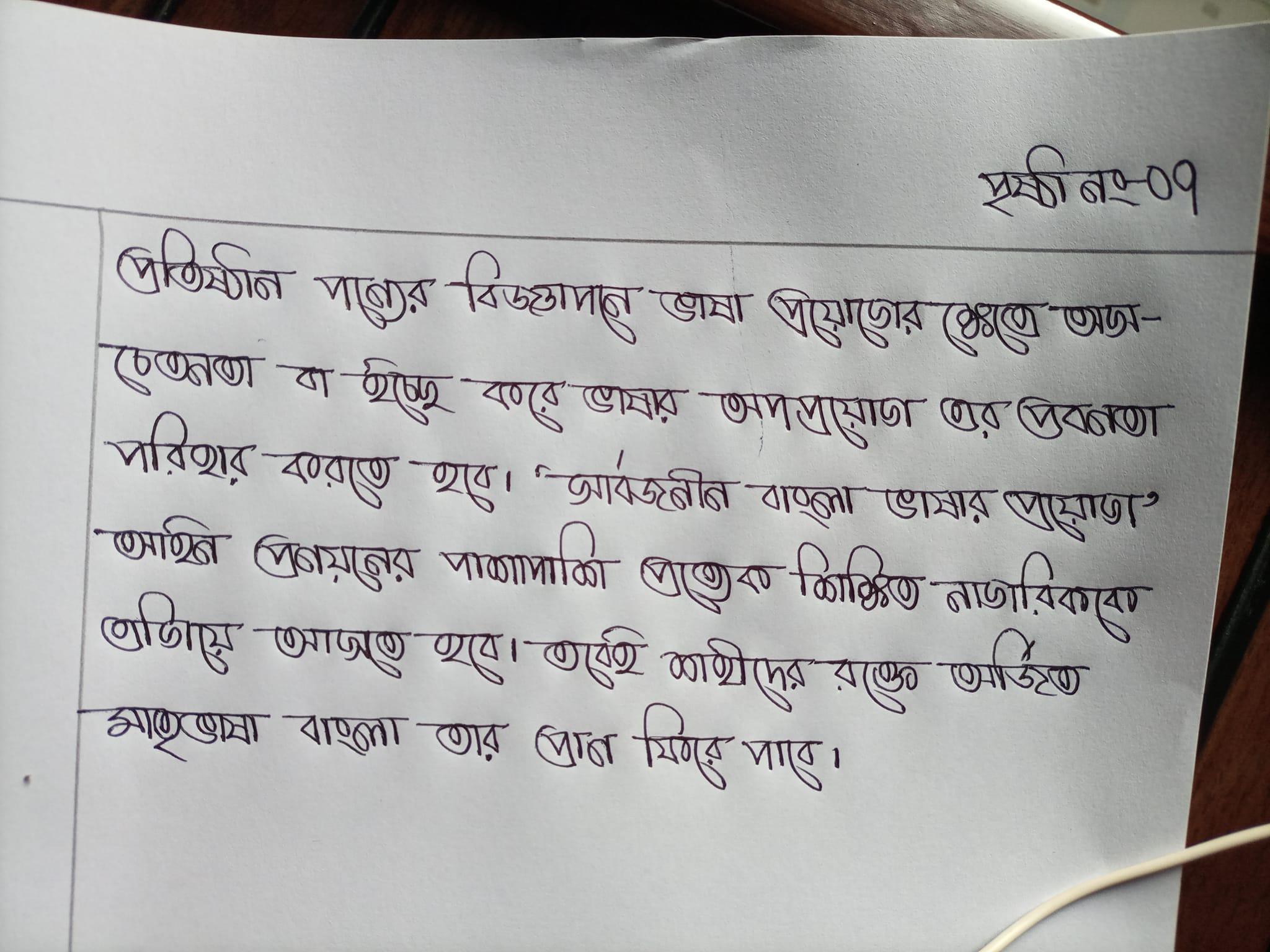 SSC Bangla Subject Assignment Answer 2021 pdf Download (Class 9-10) 8