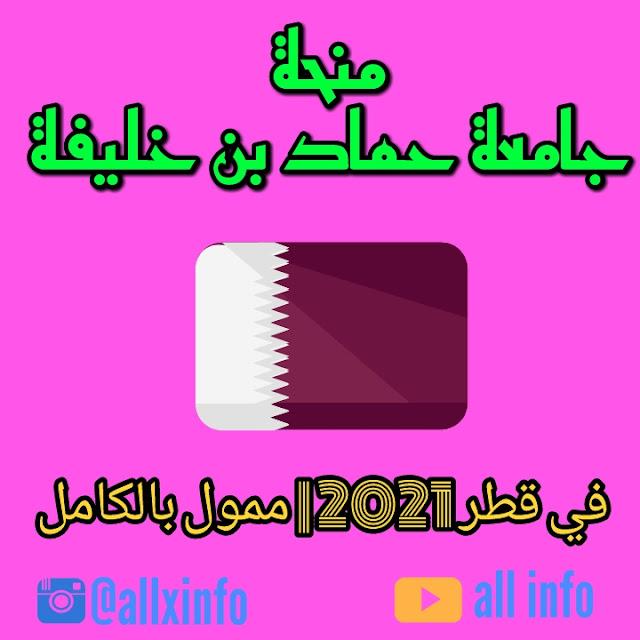 منحة جامعة حماد بن خليفة في قطر 2021 | ممول بالكامل