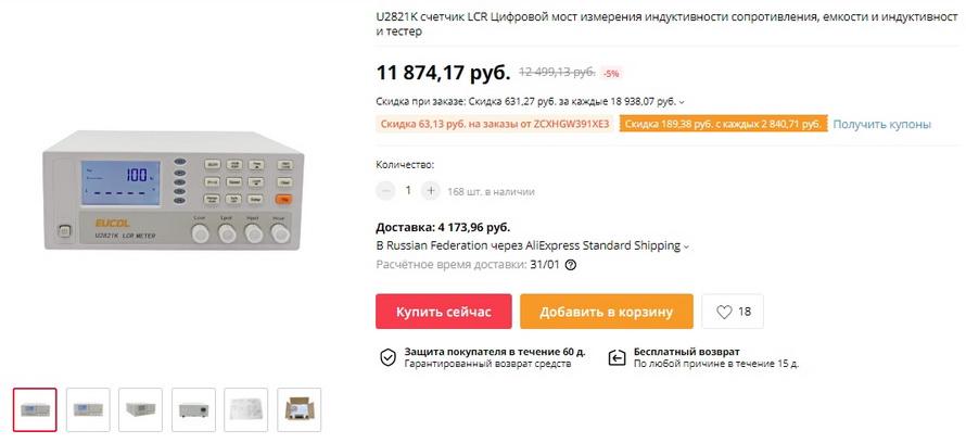U2821K счетчик LCR Цифровой мост измерения индуктивности сопротивления, емкости и индуктивности тестер