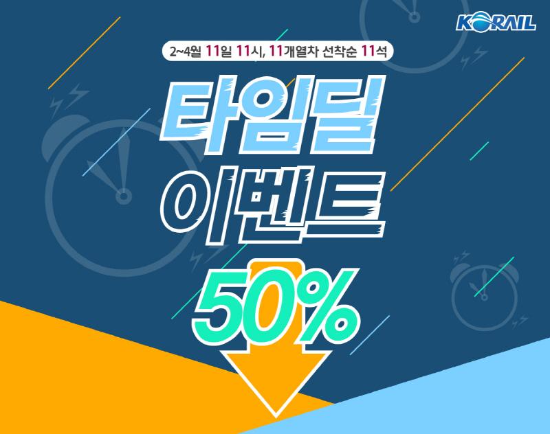 코레일, 11일 11시 50% 할인 타임딜 이벤트 진행