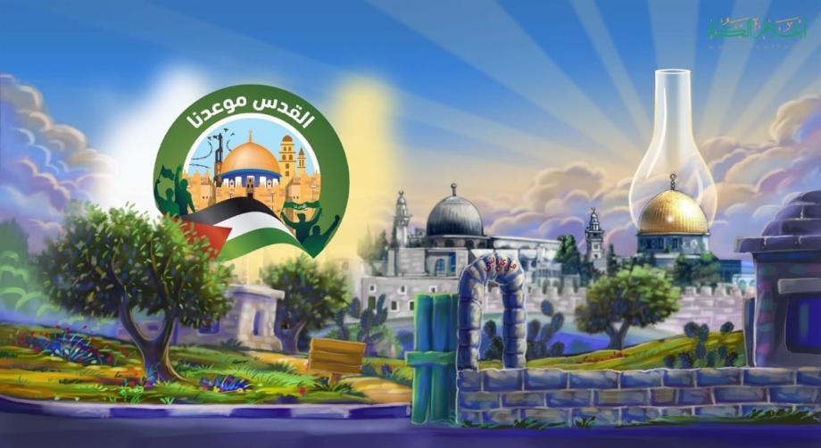 فعلا القدس موعدنا