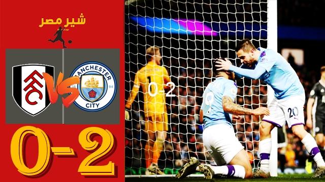 مباراة مانشستر سيتي ضد فولهام - المباراة الناقلة ورابط البث المباشر مباراة مان سيتي
