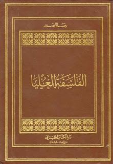 تحميل كتاب الفلسفة العليا - السيد رضا الصدر pdf