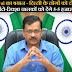 CM Kejriwal का बयान - दिल्ली के लोगों को दो महीने फ्री राशन, ऑटो-रिक्शा चालकों को देंगे 5-5 हजार की मदद