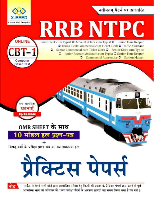 RRB NTPC Current Affairs : For Railway Exam Hindi PDF Book