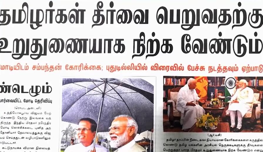 News paper in Sri Lanka : 10-06-2019