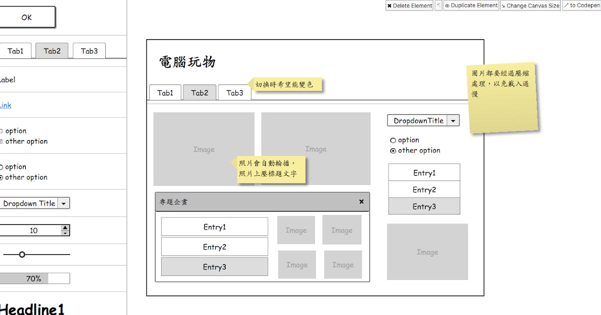 簡單快速畫出網頁設計 quickMockup 免帳號線上草圖