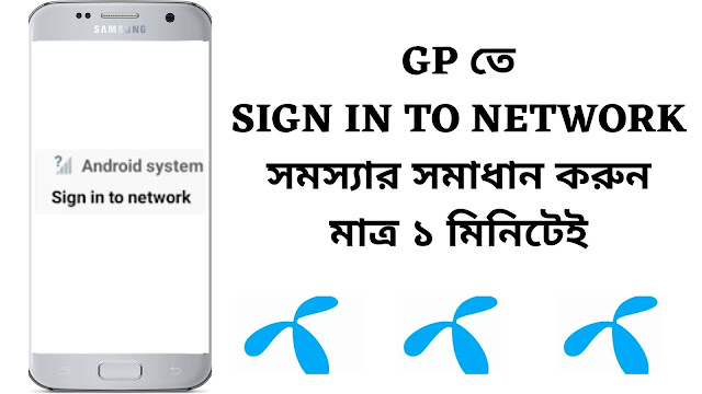Sign In To Network Problem In GP - Android System Sign In To Network Grameenphone Problem Solved