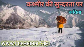 कश्मीर की सुंदरता पर कविता | Poem On Kashmir Beauty in Hindi