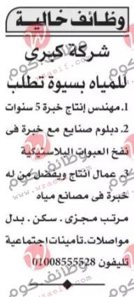 وظائف اهرام الجمعة 7-5-2021 | وظائف جريدة الاهرام الجمعة اليوم 7 مايو 2021 على موقع وظائف دوت كومwzaeif