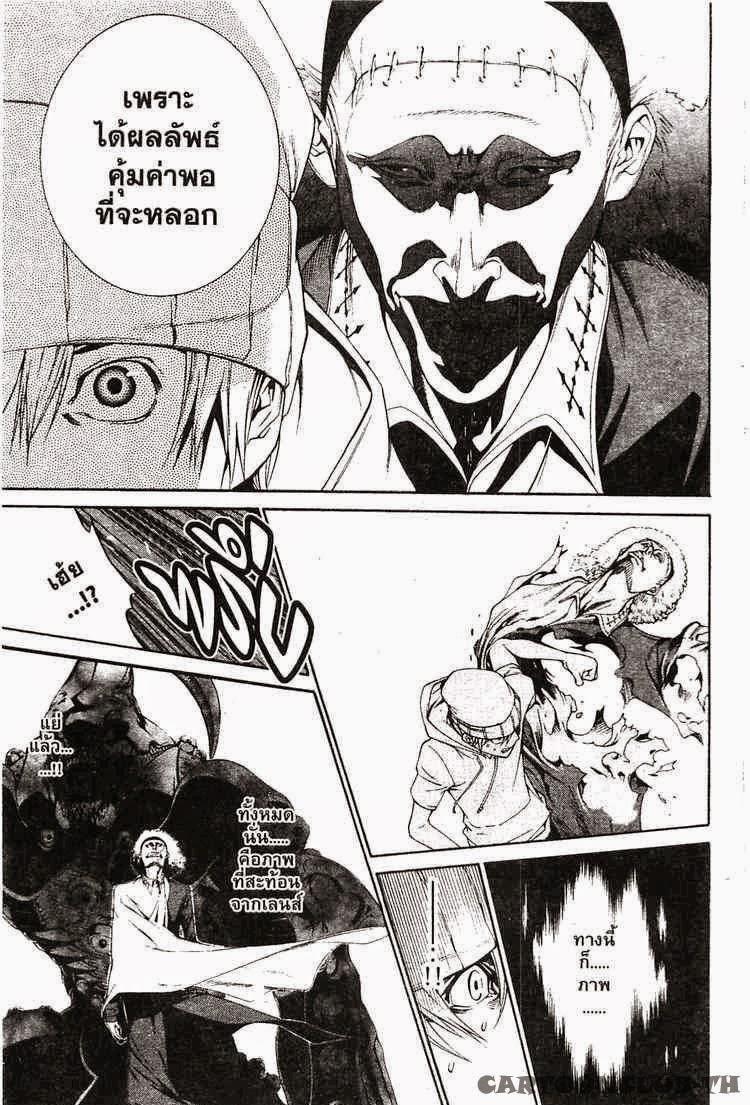 Air Gear - หน้า 24