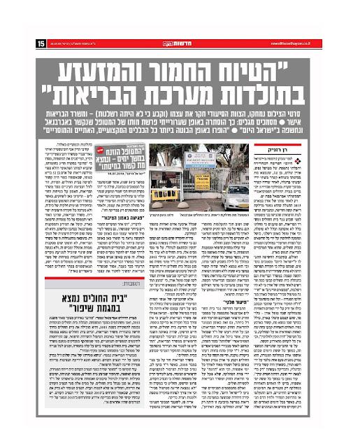 """""""הטיוח החמור והמזעזע בתולדות מערכת הבריאות"""" , ישראל היום , רן רזניק, 24.07.2019"""