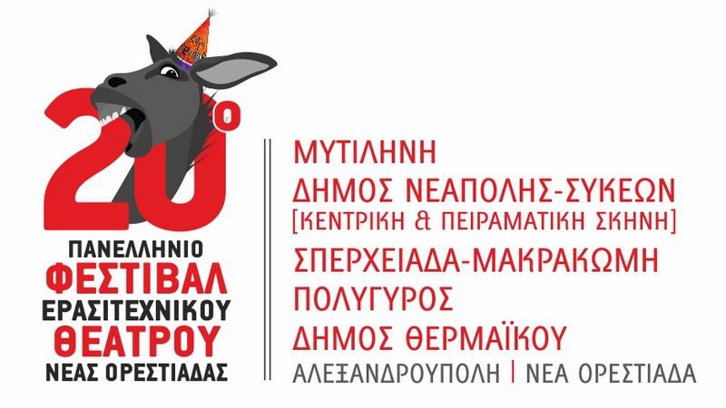 20 χρόνια Πανελλήνιο Φεστιβάλ Ερασιτεχνικού Θεάτρου Νέας Ορεστιάδας