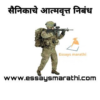 me sainik boltoy essay in marathi - सैनिकाचे आत्मवृत्त मराठी निबंध