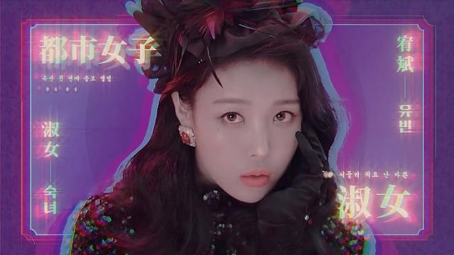yubin debut solo 都市女子 도시여자