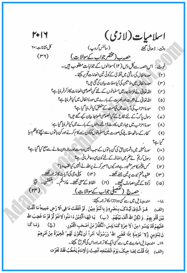 x-islamiat-past-year-paper-2016