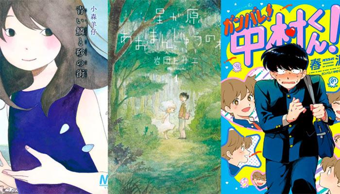 Licencias manga veraniegas Milky Way Ediciones 2020