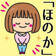 Girl Sticker For HONOKASANN