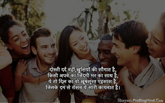 happy friendship day shayari hindi