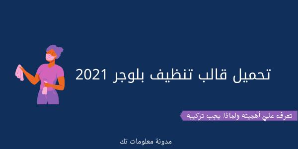 تحميل قالب تنظيف 2021 مع شرح كيفية تركيبه