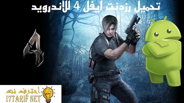 تنزيل لعبة رزدنت ايفل:Resident Evil 4 للاندرويد