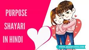 Propose Shayari in Hindi | Propose Day Shayari
