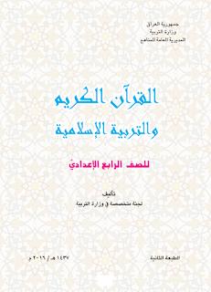 كتاب القرأن الكريم والتربية الأسلامية للصف الرابع الأعدادي 2016