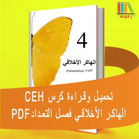 تحميل وقراءة  كورس CEH الھاكر الأخلاقي 4 التعداد  Enumeration  بالعربية PDF