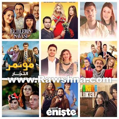 افضل الافلام التركية الكوميدية المضحكة جدا