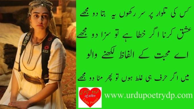 Sad Poetry About Love Urdu Poetry