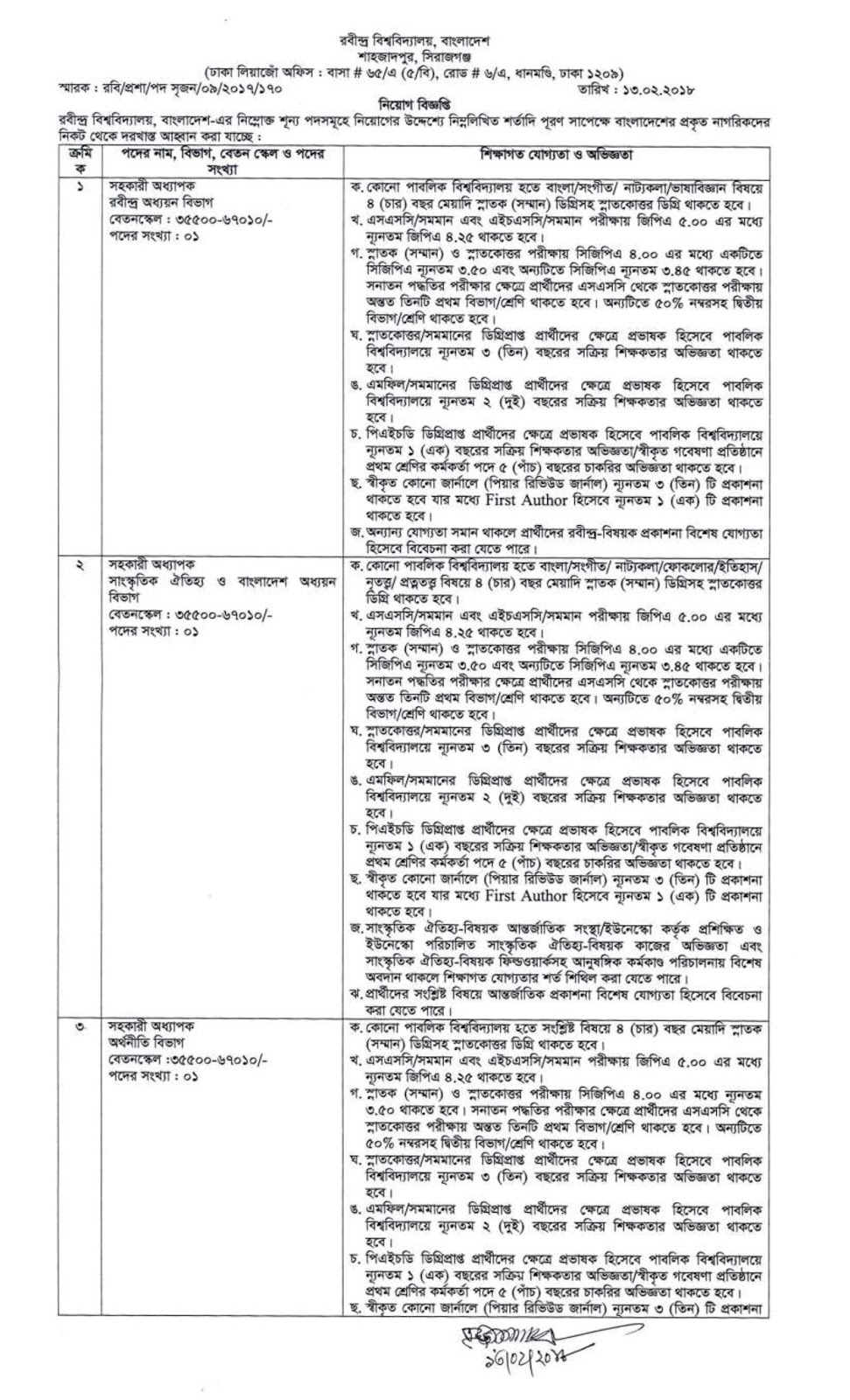 Rabindra University, Bangladesh Recruitment Circular 2018